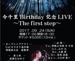 20170924BirthdayLive2